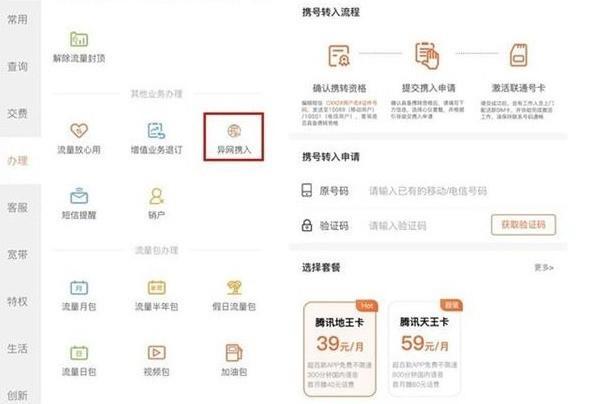 """中国联通上线携号转网业务 """"仅""""部分用户可办理"""