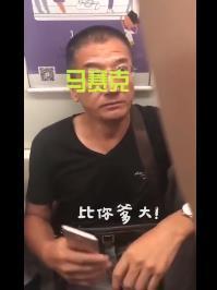 北京地铁强迫别人让座的人是谁正面照 北京地铁强迫让座事件最新消息