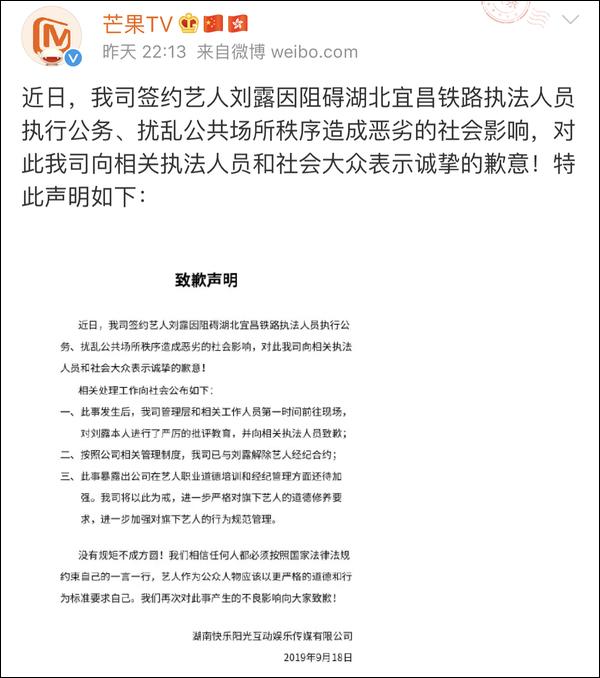 芒果TV签约艺人刘露被解约事件来龙去脉 刘露家庭背景微博id曝光