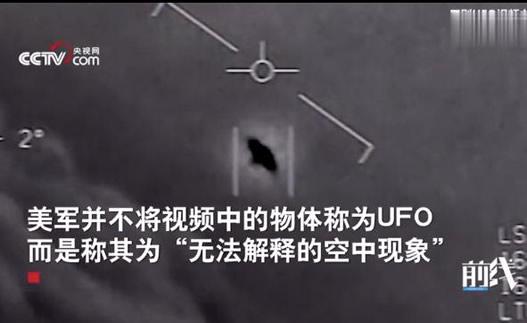 美承认UFO真实性怎么回事:证实了UFO的存在