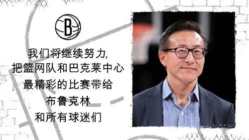 蔡崇信收购篮网 成为布鲁克林篮网和球队所有人