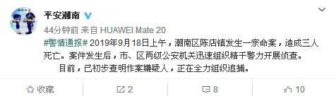廣東汕頭發生一起命案致3人死亡 警方正在追捕嫌疑人