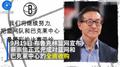 蔡崇信收购篮网什么情况 蔡崇信正式成为篮网队老板