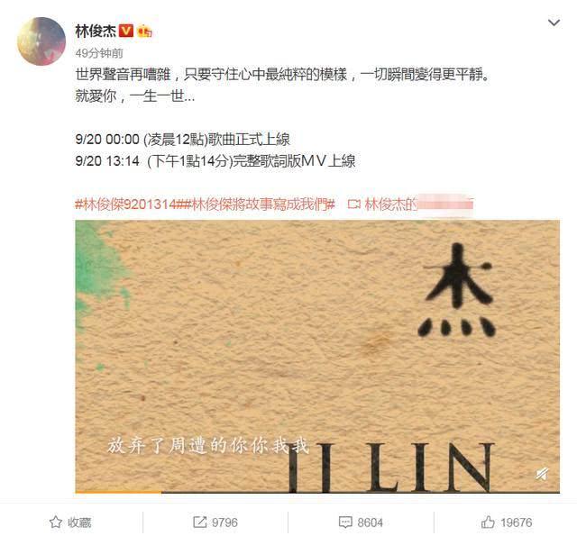 林俊杰新歌上线 网友:后悔太早结婚!