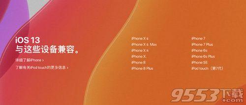 IOS13正式版好用吗要不要升级 苹果iOS13可升级机型名单