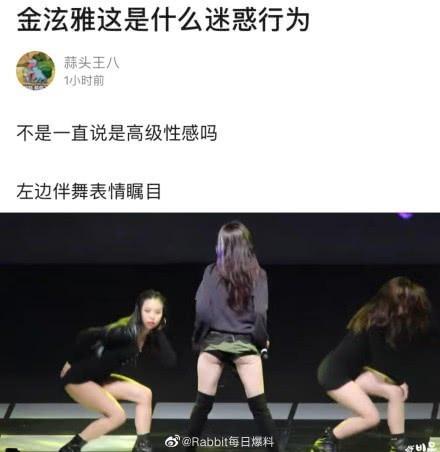 泫雅大学跳舞频频掀裙子,被网友痛批恶俗