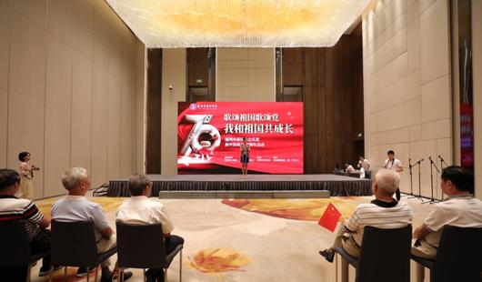 福州市莆田商会举行庆祝新中国成立70周年活动