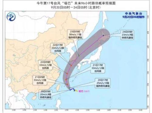 第17号台风塔巴最新消息 第17号台风塔巴什么时候登陆会在哪里登陆?
