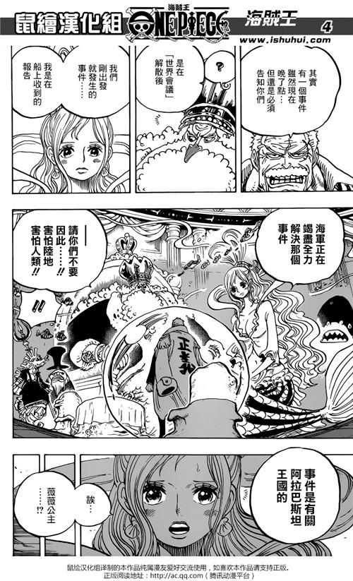 海贼王漫画956话汉化完整版 海贼王956话最新情报 海贼王956漫画剧情分析