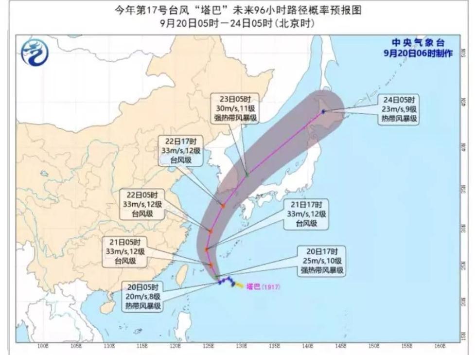 17号台风塔巴最新消息!2019台风最新消息 台风塔巴路径对日本有哪些影响
