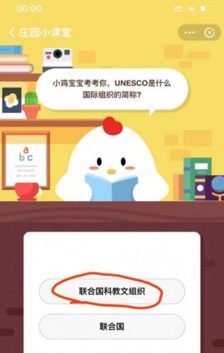 小鸡宝宝考考你,unesco是什么国际组织的简称?