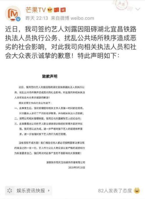 女星大鬧高鐵站后續最新消息 劉露大鬧高鐵站詳細經過前因后果