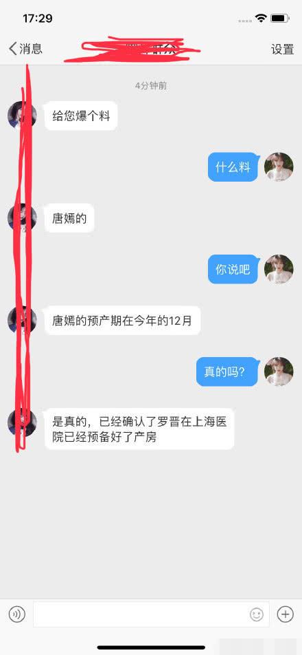曝唐嫣预产期在12月 罗晋已提前预备好产房