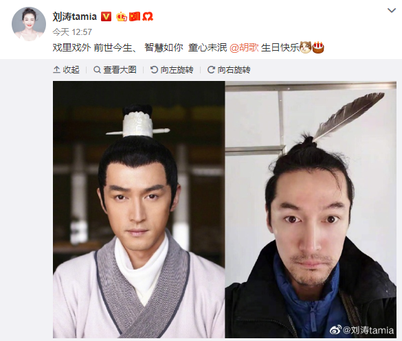 劉濤曬梅長蘇照片為胡歌慶生說了什么?網友祝福