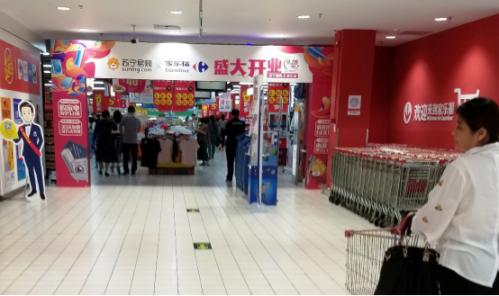 927苏宁易购家乐福宝龙店新店开业