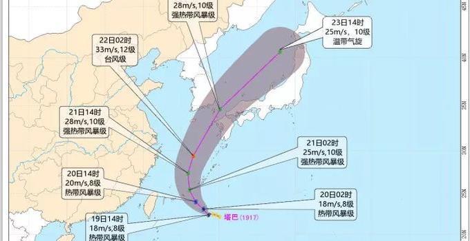 17号台风塔巴生成路径一览 周末将接近韩国或日本南部沿海