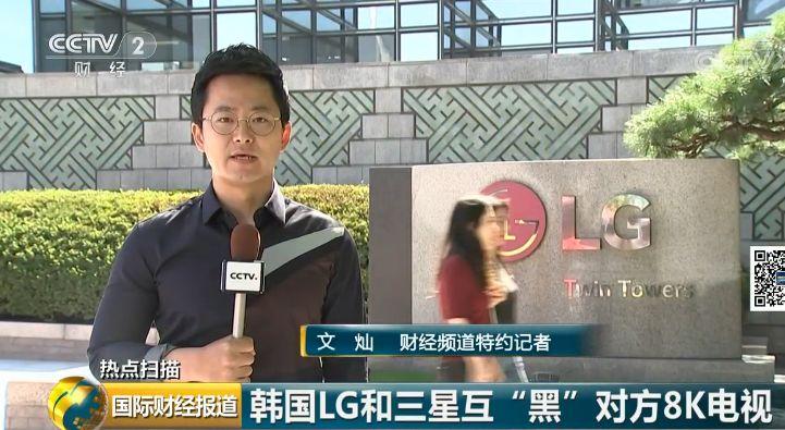 韩国LG与三星互黑怎么回事 相互贬低对方的电视产品