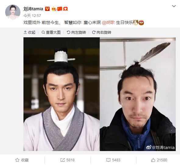 刘涛为胡歌庆生 刘涛发文祝福胡歌晒的照片很搞笑