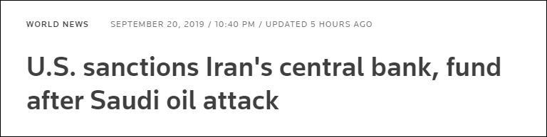 美国制裁伊朗央行怎么回事?美国为什么制裁伊朗央行原因曝光