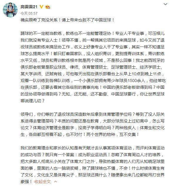 高雷雷炮轰足协:请上帝来也救不了中国足球(图)