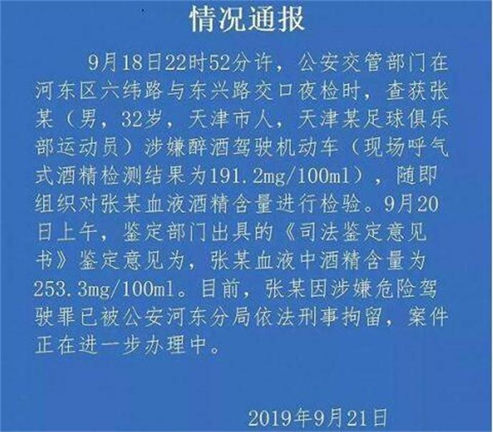 天津警方酒驾通告