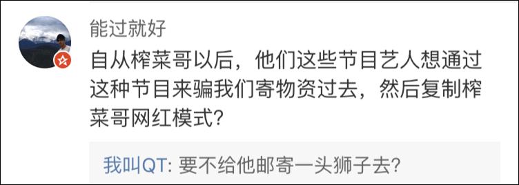 台湾政论节目:大陆狮子骨瘦如柴 因为人都吃不饱