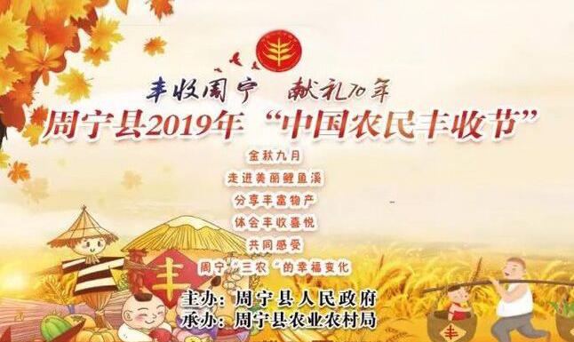 """周宁县2019年""""澳门银河手机版官网农民丰收节"""""""