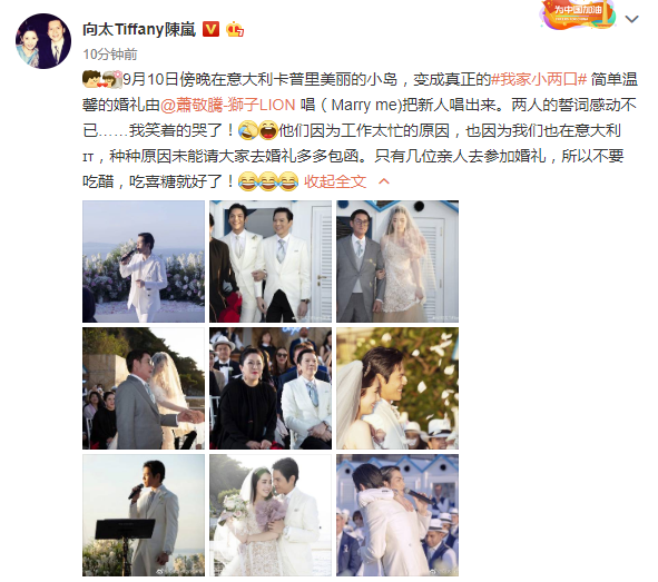 向佐郭碧婷婚礼现场视频曝光 向佐郭碧婷在哪里办的婚礼都请了谁?