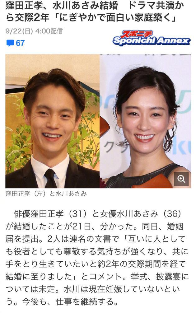 洼田正孝与水川麻美宣布结婚 两人因戏生情