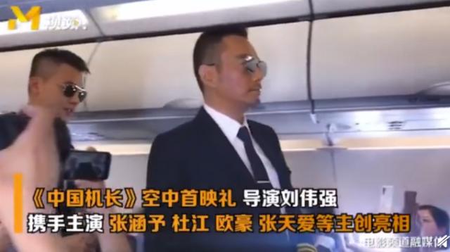 中国机长首映礼时间地点 中国机长首映礼演了什么内容观众都看哭了