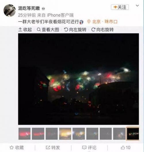 北京烟花刷屏上热搜怎么回事?北京烟花现场图曝光惊艳网友