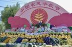 2019福州市中国农民丰收节主会场闽清启动