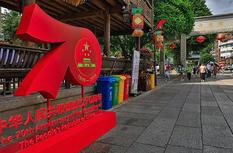 福州:彩旗飘飘迎国庆 艳艳红妆扮榕城