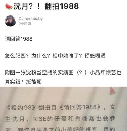 沈月出演中国版请回答1988是真的吗?中国版请回答1988演员名单