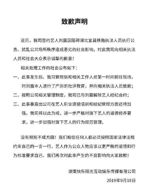 """演员刘露大闹火车站被拘,公众人物也得""""完""""!芒果TV:已解约"""