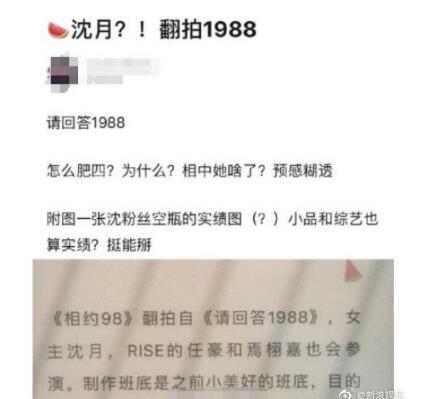 沈月不会拍中国版请回答1988 本人和经纪人都否认啦