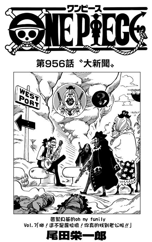 海贼王漫画956话最新情报!海贼王956漫画分析 海贼王956话最新鼠绘