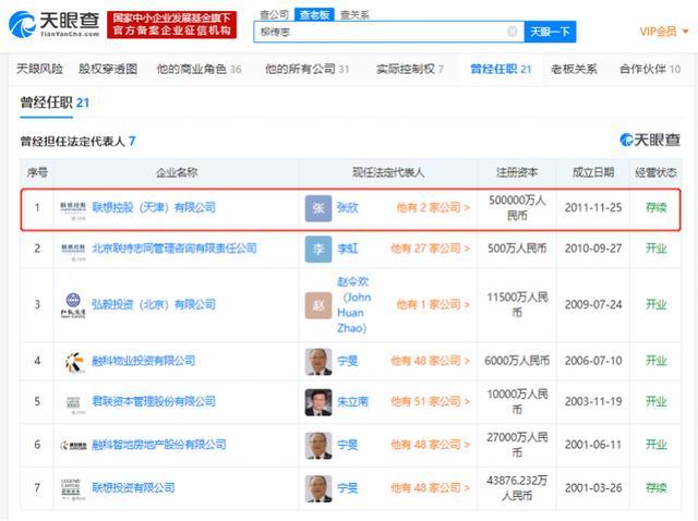 柳传志卸任联想天津公司法定代表人,名下多家企业此前已注销