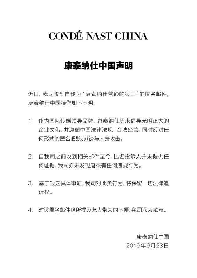 GQ回应唐杰被举报最新消息 举报人是谁?揭露GQ名利场娱乐圈流量内幕