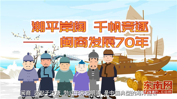 【新中国成立70周年福建印记】闽商力量创造辉煌