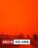 印尼空气污染严重怎么回事 印尼天空变血红色