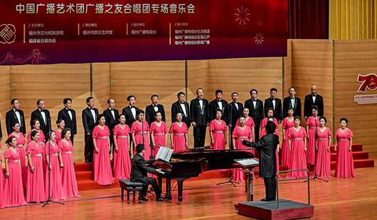第十三届福州合唱音乐节暨庆祝新中国成立七十周年群众合唱活动闭幕