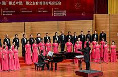 第十三屆福州合唱音樂節暨慶祝新中國成立七十周年群眾合唱活動閉幕