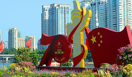 喜迎新中国成立70周年 榕城街头节日氛围浓