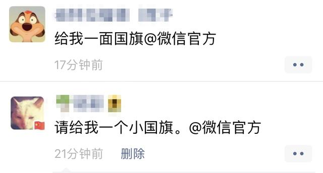 @微信官方 ��o我的�^像加一面��旗 你朋友圈被刷屏了��?