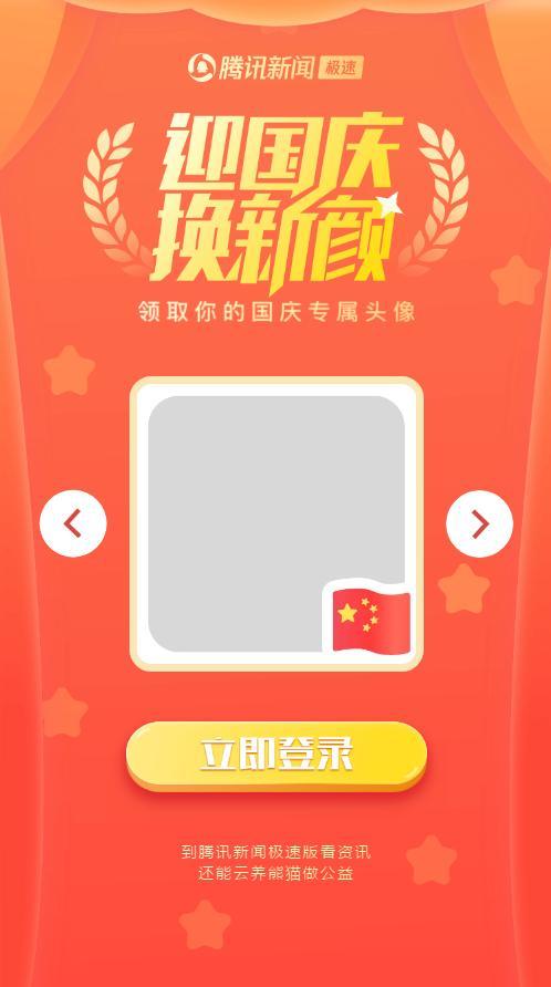 @微信官方 请给我的头像加一面国旗 你朋友圈被刷屏了吗?