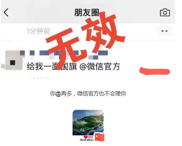 給我一面國旗@微信官方是什么意思 微信朋友圈專屬頭像領取方法