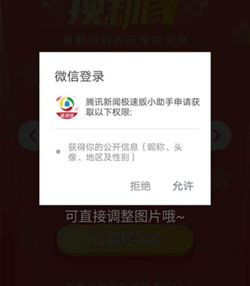 朋友圈都在發請給我一面國旗@微信官方是什么意思 國慶專屬頭像領取攻略