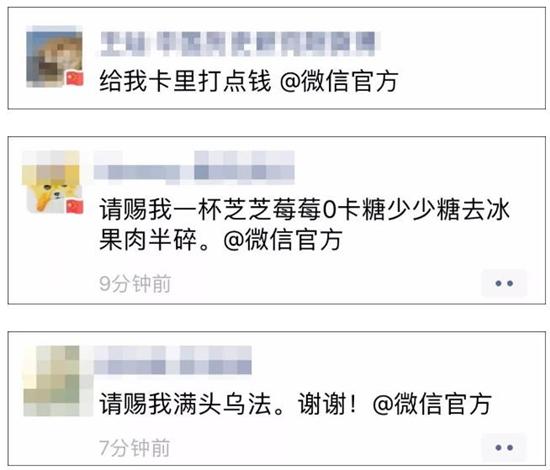 朋友圈国旗头像刷屏什么情况 朋友圈微信头像怎么有小红旗
