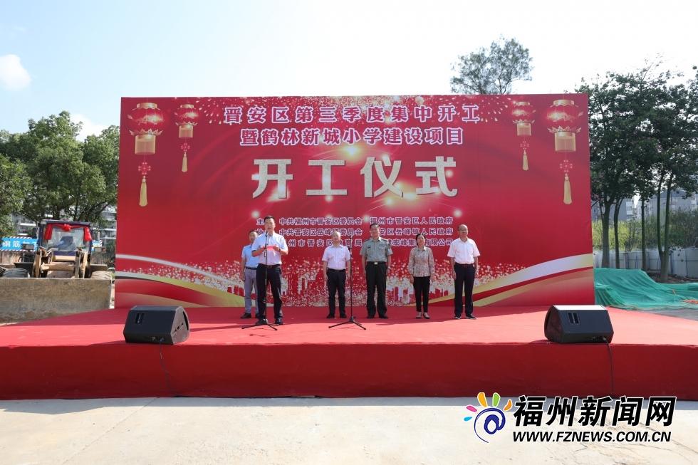 福州晋安第三季度20个项目集中开工 总投资280.93亿元